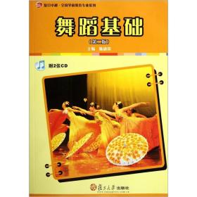 舞蹈基础 陈康荣 第二版 9787309079722 复旦大学出版社