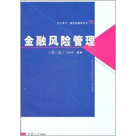 金融风险管理  张金清 第二版 9787309082746 复旦大学出版社