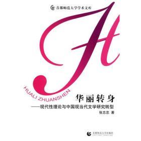 华丽转身——现代性理论与中国现当代文学研究转型