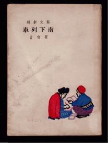 十七年小说《南下列车》 1950年一版一印