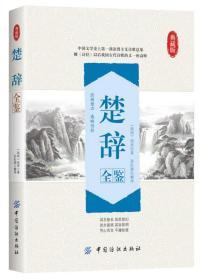 楚辞全鉴-典藏版 屈原 中国纺织出版社 2016年02月01日 9787518022397