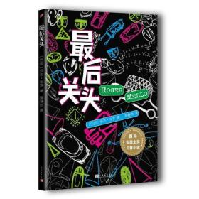 国际安徒生奖儿童小说:最后关头