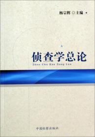 当天发货,秒回复咨询二手侦查学总论 杨宗辉 中国检察出版社 9787510201172如图片不符的请以标题和isbn为准。