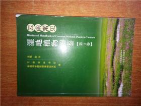 云南常见湿地植物图鉴 第1卷