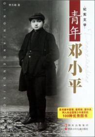 &TF青年邓小平:纪实文学