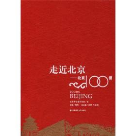 走进北京 北京100讲
