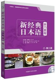 现货-新经典日本语(第三册)(听力教程)(配MP3光盘一张)