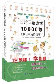 【正版促销】日常日语会话10000句【中日双语朗读版】