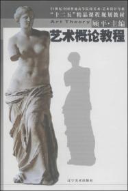 二手艺术概论教程 顾平编 辽宁美术出版社9787531458500