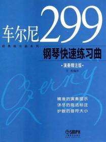 经典练习曲系列:车尔尼299钢琴快速练习曲(演奏精注版)