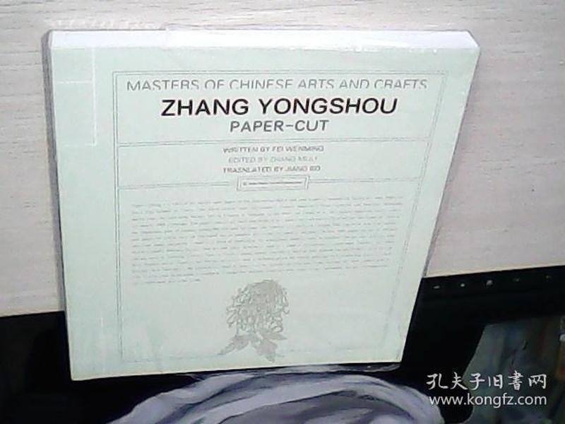 ZHANGYONGSHOU PAPER-CUT 中国工艺美术大师 张永寿 剪纸 【英文版12开未拆封 一版一印】