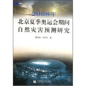 2008年北京夏季奥运会期间自然灾害预测研究