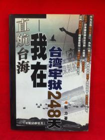直航台海 我在台湾牢狱248天
