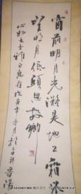 刘志杰书写  李白诗床前明月光凝是地上霜举头望明月低头思故乡