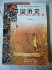 中国历史 七年级上册