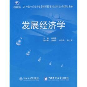 21世纪全国应用型本科财经管理系列实用规划教材:发展经济学