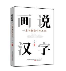 画说汉字:一本书解密中华文化