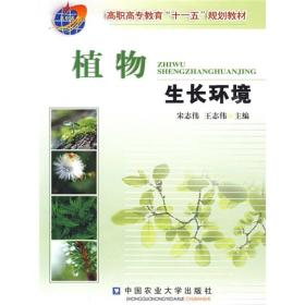 """高职高专教育""""十一五""""规划教材:植物生长环境"""