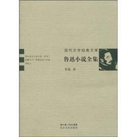 现代文学经典文库:鲁迅小说全集