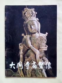 <<大同寺庙塑像>>