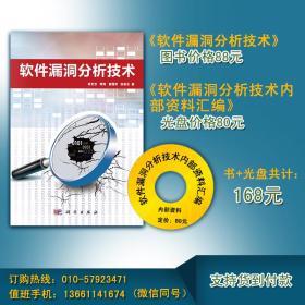 第17章 漏洞分析技术展望 理论突破 软件模型构建 漏洞模式提取   技术极限求解  技术发展  精确度判定