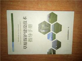草原保护建设技术指导手册