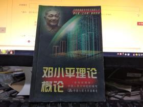 邓小平理论概论(本科试用本)