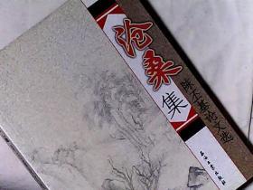 沧桑集-陈丕基论文选 作者、中国地层古生物学科专家陈丕基签赠本(见签名)印1200册