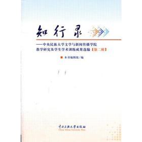 知行录(第二辑) 出版社:中央民族大学 中央民族大学
