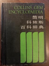 简明科林斯百科辞典·硬精装·插图本
