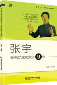 2015-张宇概率论与数理统计9讲