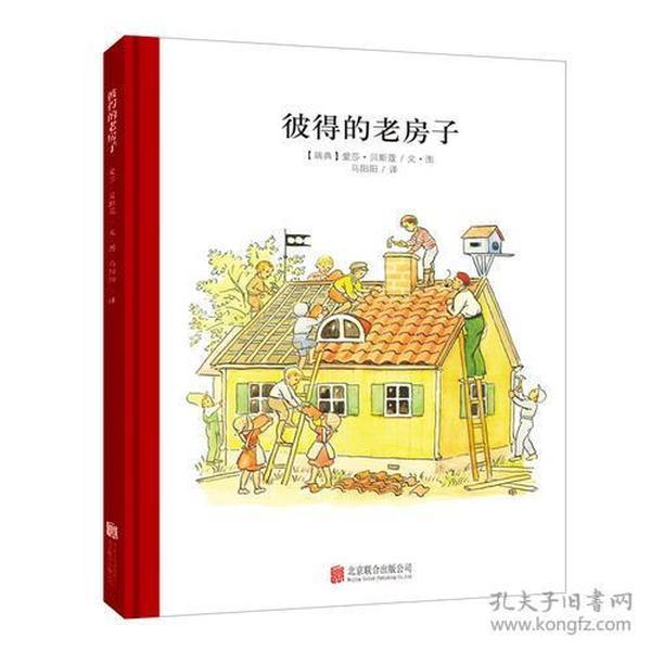 百年经典美绘本:彼得的老房子  (精装绘本)
