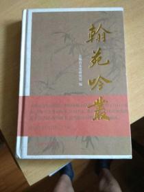 翰苑吟丛(上海文史馆员诗选)