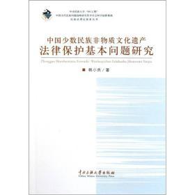 中国少数民族非物质文化遗产法律保护基本问题研究