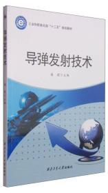 导弹发射技术 国防科技 编者:谢建
