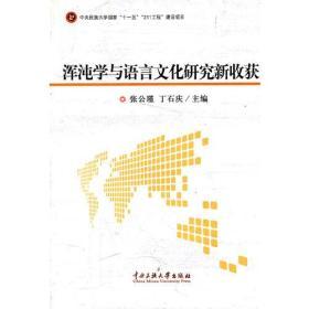 浑沌学与语言文化研究新收获
