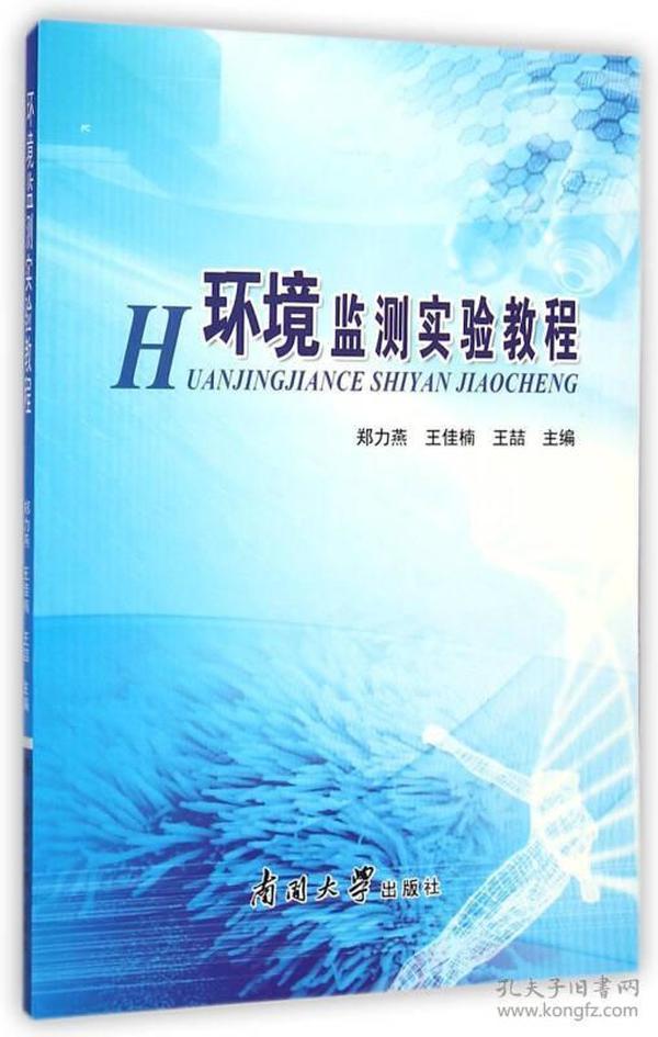 环境监测实验教程