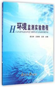 环境监测实验教程 专著 郑力燕,王佳楠,王喆主编 huan jing jian ce shi yan jiao