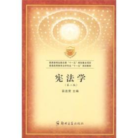 特价促销! 宪法学(第二版)苗连营9787811069495郑州大学出版社
