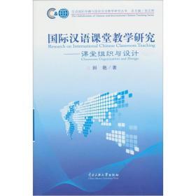 国际汉语课堂教学研究课堂组织与设计 田艳 中央民族大学出版社  9787811088960