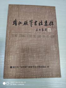 靖江硬笔书法集锦