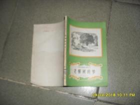 老檞树的梦(8品小32开1979年广西新1版1印155页安徒生童话全集之八)42104