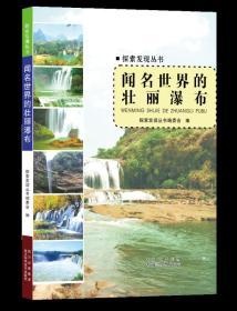 探索发现丛书:闻名世界的壮丽瀑布