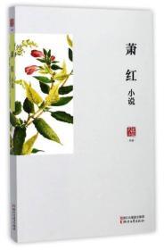zjwy------名家小说典藏- 萧红小说