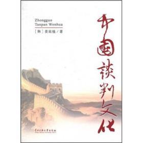 中国谈判文化