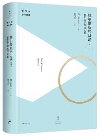 赫尔墨斯的口误(曹卫东学术文集)
