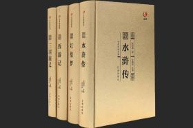 众阅典藏馆四大名著(套装共4册)