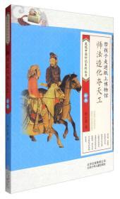 发现中国印记系列丛书:师法造化夺天工 绘画