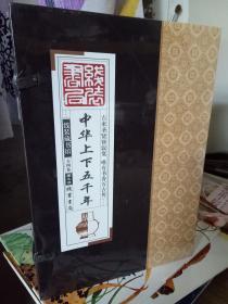 线装藏书馆--中华上下五千年(图文版.全四卷)