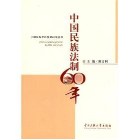 中国民族法制60年